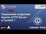 Управление модулями Apache HTTP Server в CentOS 7