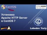 Установка Apache HTTP Server в CentOS 7