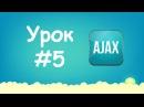 Изучаем Ajax Урок №5 - Проверка логина