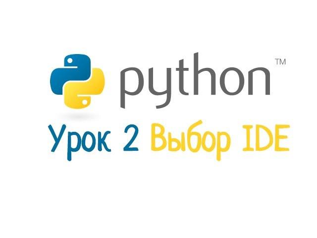 [python] Урок 2 Выбор IDE