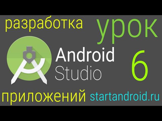 Урок 6. LinearLayout и RelativeLayout - особенности макетов экранов android   Android Studio