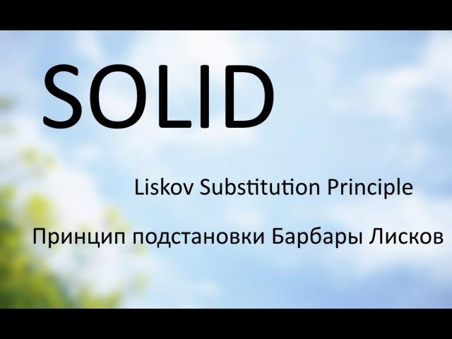 3 SOLID в PHP Принцип подстановки Барбары Лисков