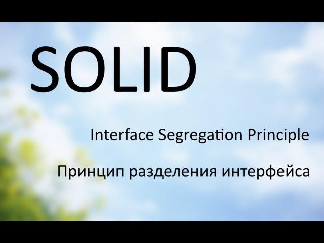 4 SOLID в PHP - Принцип разделения интерфейса