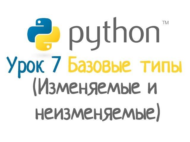 [python] Урок 7 Изменяемые и неизменяемые объекты