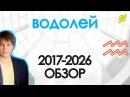 Гороскоп Водолей на год 2018 2026 Астрологический прогноз Павел Чудинов astrology horoscopes