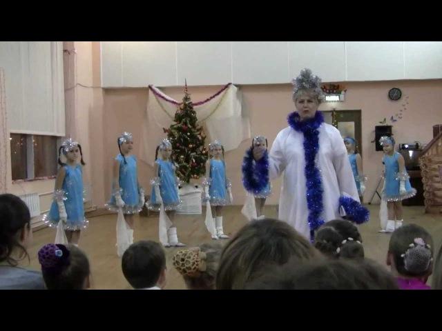 супер зажигательный танец снежинок! смотреть всем!