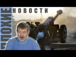 """ПЛОХИЕ НОВОСТИ в 21.00: Две цели Порошенко. Гиркин станет депутатом? Что в Марьинке? Что на """"Эхе""""?"""
