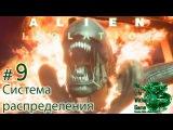 Alien Isolation[#9] - Система распределения (Прохождение на русском(Без комментариев))