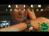 Alien Isolation[#11] - Андройды (Прохождение на русском(Без комментариев))
