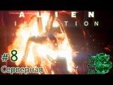 Alien Isolation[#8] - Серверная (Прохождение на русском(Без комментариев))