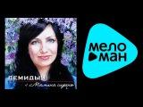ДЕМИДЫЧ - МАМИНА СИРЕНЬ DEMIDYCH - MAMINA SIREN