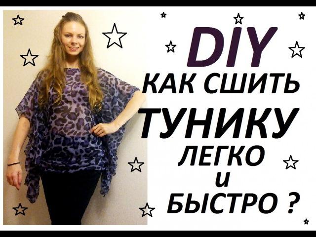 DIY:КАК СШИТЬ ПЛАТЬЕ-ТУНИКУ ИЗ ПЛАТКА?HOW TO SEW A DRESS-TUNIC OUT OF SCARF?