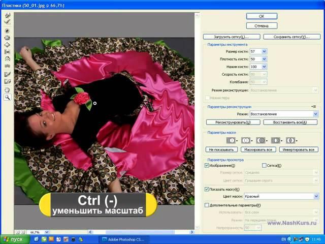 Photoshop CS4 CS5 50 Фильтр Пластика