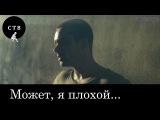РОДИНА Фильм 2015 — Может, я плохой