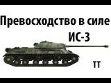 World of Tanks Иосиф Сталин 3 Превосходство в силе. Joseph Stalin 3 the Superiority in force.