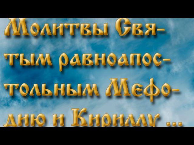 Молитвы святым равноапостольным Мефодию и Кириллу,учителям словенским