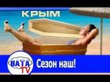 КОРЧЕ В КРЫМ сезон 2015 открытый и закрытый.