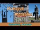 Хатынь, Беларусь. Звон колоколов над деревней Хатынь, которой нет карте Белоруси
