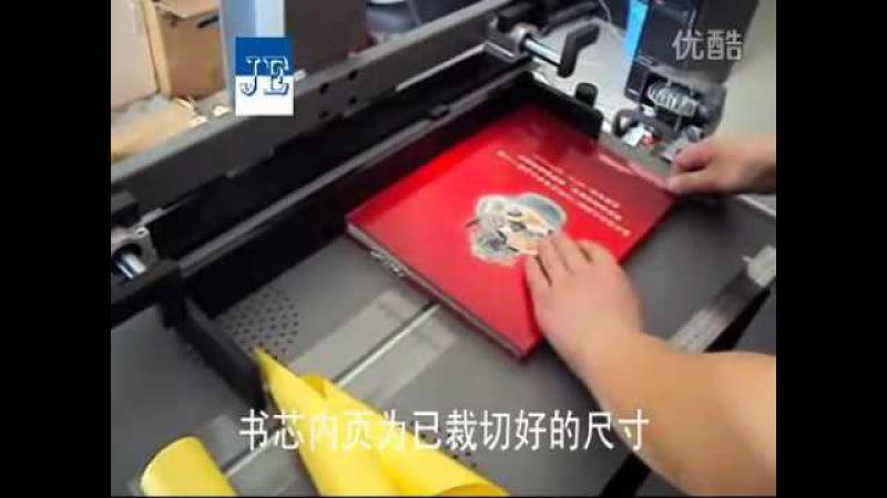 JE18 Menu,Photo book making machine step2.flv