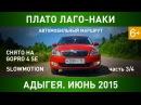 GoPro Адыгея Плато Лаго Наки Slowmotion Автопутешествие Июль 2015 Отдых Горы Природа