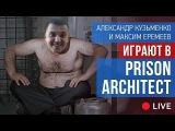 Строим тюрьму с Александром Кузьменко и Максимом Еремеевым (запись стрима Prison Architect)