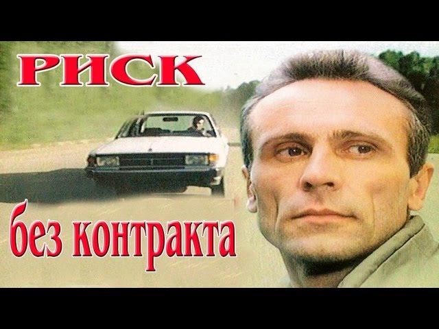 Риск без контракта Боевики русские смотреть онлайн detektivi boeviki russkie