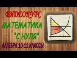 Алгебра 10-11 классы. Урок 64. Бином Ньютона