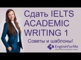 ACADEMIC IELTS Writing 1 - как подготовиться IELTS ACADEMIC? Советы и стратегии в моем видео курсе!