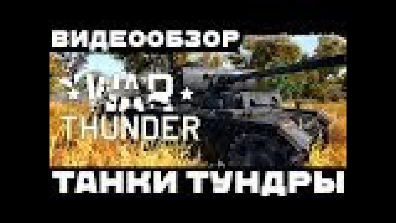 War Thunder обзор - Наземная Техника (Танки, Наземка) от Кината (FullHD)