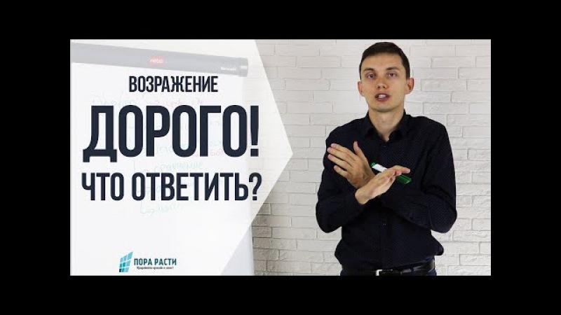 Возражение ДОРОГО: что ответить? | Работа с возражениями || Олег Шевелев