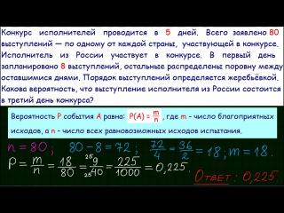 Задача 4 ЕГЭ 2016 по математике. Урок 8