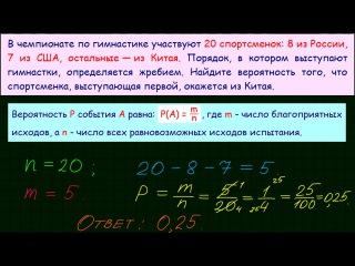 Задание №4 ЕГЭ 2016 по математике. Урок 3