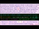 Задача №4 ЕГЭ 2016 по математике. Урок 18