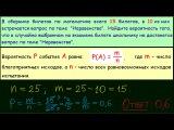 Задача 4 ЕГЭ 2016 по математике. Урок 12