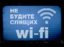 Не Будите Спящих - WiFi
