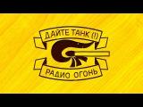 Дайте танк (!) Радио Огонь