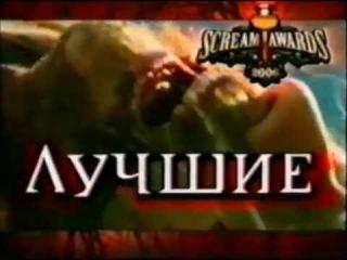 Scream Avards - 2006. Лучшие фильмы ужасов и фэнтези (СТС, 3.11.2006) Анонс