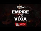 Team Empire vs Vega Squadron, DreamLeague Season 5, Game 1