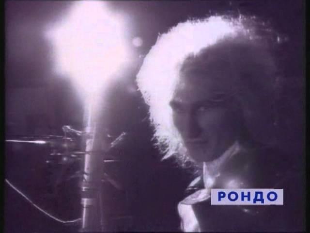 Рондо - Бледный бармен. 1989 г.