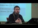 Лекция 19 Нагорная Проповедь новый закон вливаемый в новые мехи Иеромонах Ириней Пиковский