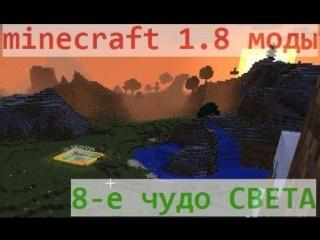 MINECRAFT - СТРОЮ 8-е чудо света #3 НОВИЧКИ МАЙНКРАФТА