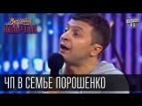 ЧП в семье Порошенко - сын попал в ДТП  Вечерний Квартал 23.05.2015