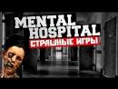 |СтрААААшные игры| 5 По просторам псих больницы :3 |EscapeTV|