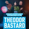 18.07 - Theodor Bastard Москва