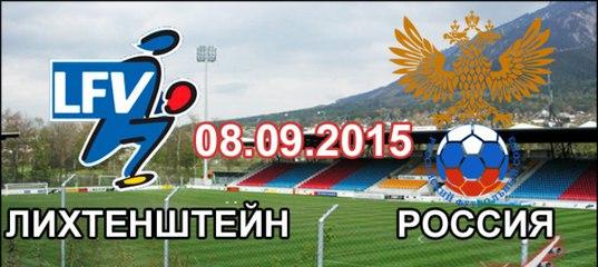 Россия разгромила Лихтенштейн в отборочном матче ЕВРО 2016