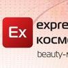 Экспресс косметология