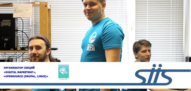 Участник форума #СИИС2016 - DrupalSib, сообщество друпаллеров Сибири.