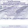 Бухгалтерские,юридические услуги Симферополь