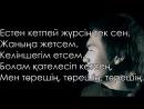 Торегали Тореали - Торешин 2015 Супер ХИТ! (текст)