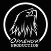 Орлёнок Production